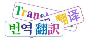 한일 번역 (일본어 페이지)