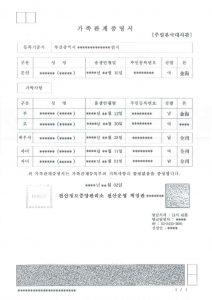 韓国 語 翻訳 画像