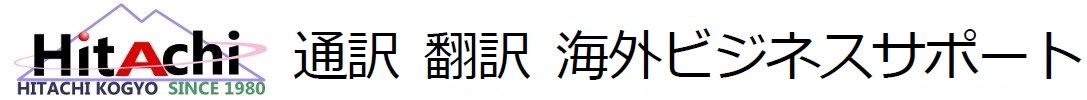通訳 翻訳 海外ビジネスサポート